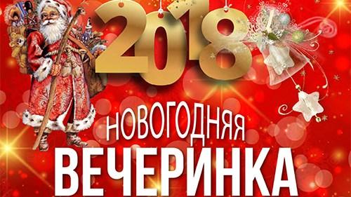 Новогодняя вечеринка 2018 BACK IN USSR в гостинице Октябрьская