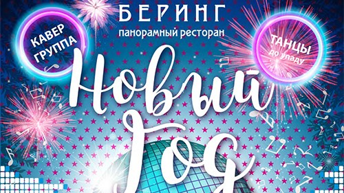 Новый год 2018 в стиле Disco в ресторане Беринг отеля Санкт-Петербург