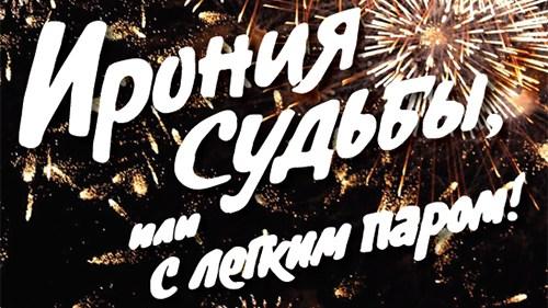 Новогодняя ночь «ИРОНИЯ СУДЬБЫ» в Park In by Radisson Пулковская