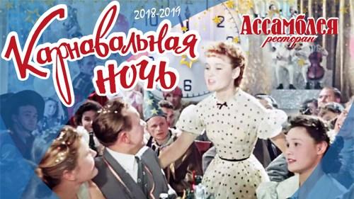 Карнавальная ночь 2019 в гостинице Октябрьская