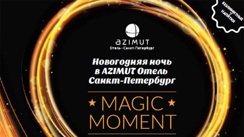 Новогодняя ночь 2020 в AZIMUT Отель Санкт-Петербург. Праздничный банкет «Magic Moment»