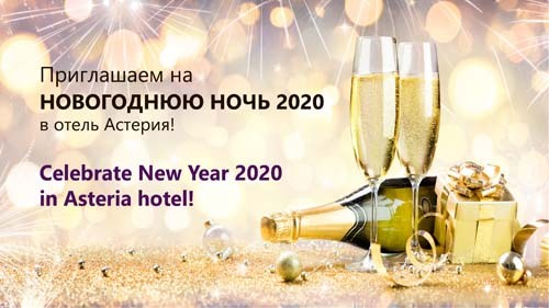 Новогоднее предложение 2020 от отеля Астерия