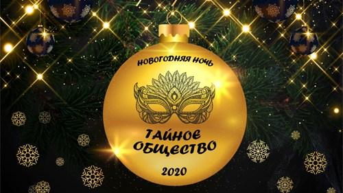 Новогодняя ночь 2020 в гранд отеле «Октябрьская»
