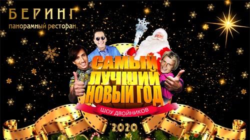Новогодняя ночь 2020 в отеле «Санкт-Петербург»