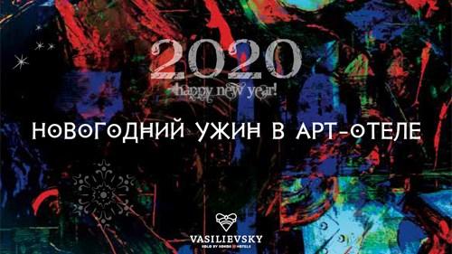 Новогодний ужин 2020 в арт-отеле Solo Sokos Hotel Vasilievsky