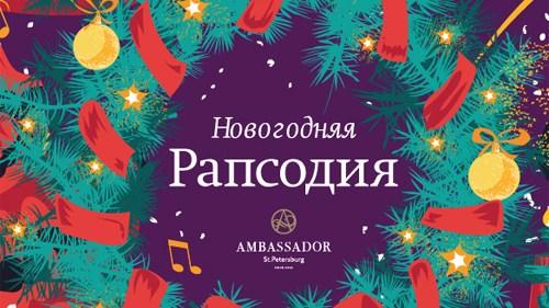 Новогодняя ночь 2020 в ресторане «Невесомость» отеля Веденский
